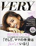 VERY(ヴェリィ) 2019年 12 月号 [雑誌]