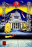 虚実妖怪百物語 急 (怪BOOKS)