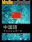 中国語フラッシュカード: 重要単語800語フラッシュカード