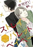 ストレイバレットベイベー 分冊版(1) (ハニーミルクコミックス)