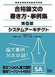 システムアーキテクト 合格論文の書き方・事例集 第5版 (情報処理技術者試験対策書)