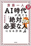 斎藤一人 AI時代が来ても「絶対必要な人」になる方法