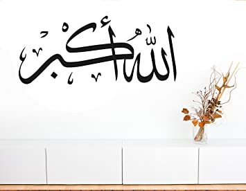 Islamische Wandtattoos Takbir Allahu Akbar Wandtattoo Arabische