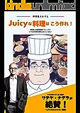 神料理人ERage(いらじ)が教える 料理テクニック