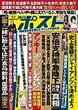 週刊ポスト 2017年 7/7 号 [雑誌]