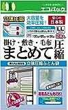 日本製布団圧縮袋 【簡易包装】LLサイズ 2枚入 FL-02BN