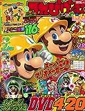 てれびげーむマガジン January 2020 (カドカワゲームムック)