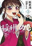 将棋めし 3 (MFコミックス フラッパーシリーズ)