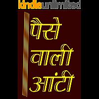 Paise Wali Aunty (Hindi Edition)