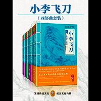 古龙文集·小李飞刀4部曲 (读客知识小说文库)(套装共9册)
