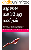 மழலை மகப்பேறு மனிதம்: HUMAN FERTILITY PROCESS THROUGH NATURAL WAY WITH TAMIL CULTURE (Tamil Edition)