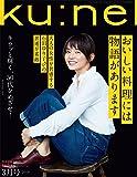 ku:nel(クウネル) 2018年3月号 [おいしい料理には物語があります/石田ゆり子]