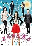 きらきら光る DVD-BOX3