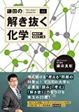 鎌田の解き抜く化学<理論化学・無機化学1編> (大学受験プライムゼミブックス)