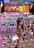 俺の旅SP アジアン王国 vol.15 2018年 08 月号