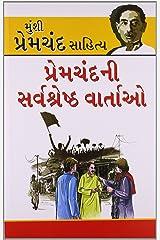 Premchand Ki Sarvashreshta Kahaniyan Paperback