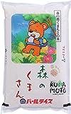 【精米】熊本県産 白米 森のくまさん 2kg 平成29年産