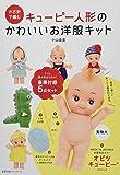 かぎ針で編むキューピー人形のかわいいお洋服キット (主婦の友ヒットシリーズ)
