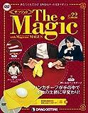 ザ・マジック 22号 [分冊百科] (DVD・マジックアイテム付)
