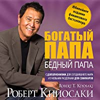 Rich Dad, Poor Dad: The 20th Anniversary Edition (Russian Edition)