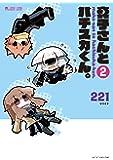 真子さんとハチスカくん。2 (マイクロマガジン☆コミックス)