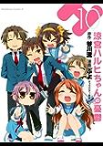 涼宮ハルヒちゃんの憂鬱(10) (角川コミックス・エース)