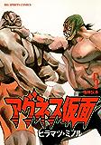 アグネス仮面(5) (ビッグコミックス)