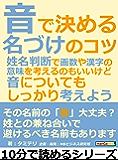 音で決める名づけのコツ。姓名判断で画数や漢字の意味を考えるのもいいけど、音についても、しっかり考えよう。10分で読めるシリーズ