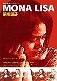 モナリザ [DVD]