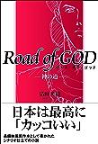 ロード・オブ・ゴッド: -神の道-