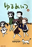 ゆるめいつ 2 (バンブーコミックス)