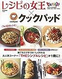 レシピの女王×クックパッド The 10分レシピ (e-MOOK)