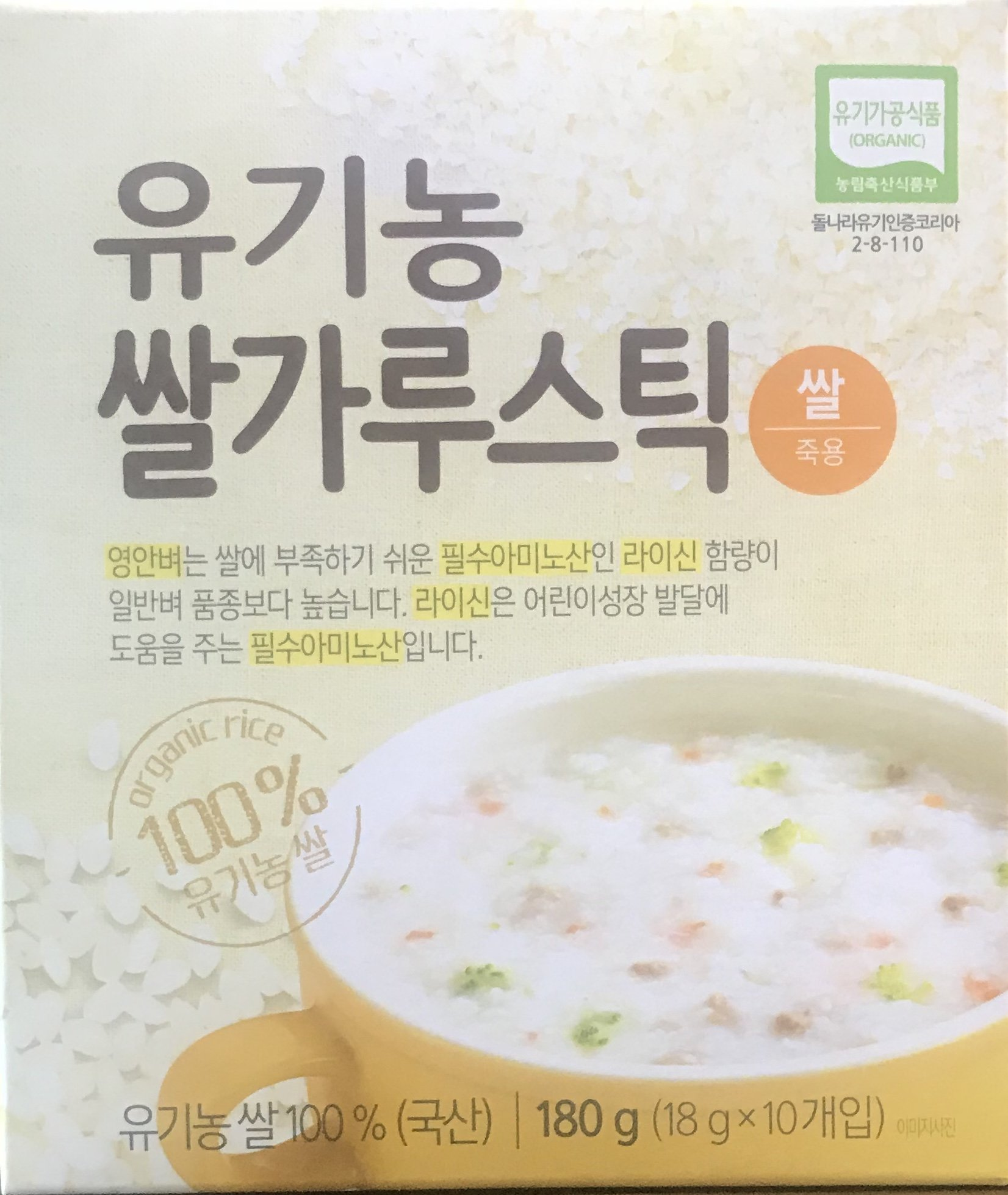 Organic rice powder (suitable for 7 months old and over)