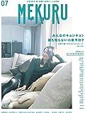 MEKURU VOL.07 (小泉今日子)