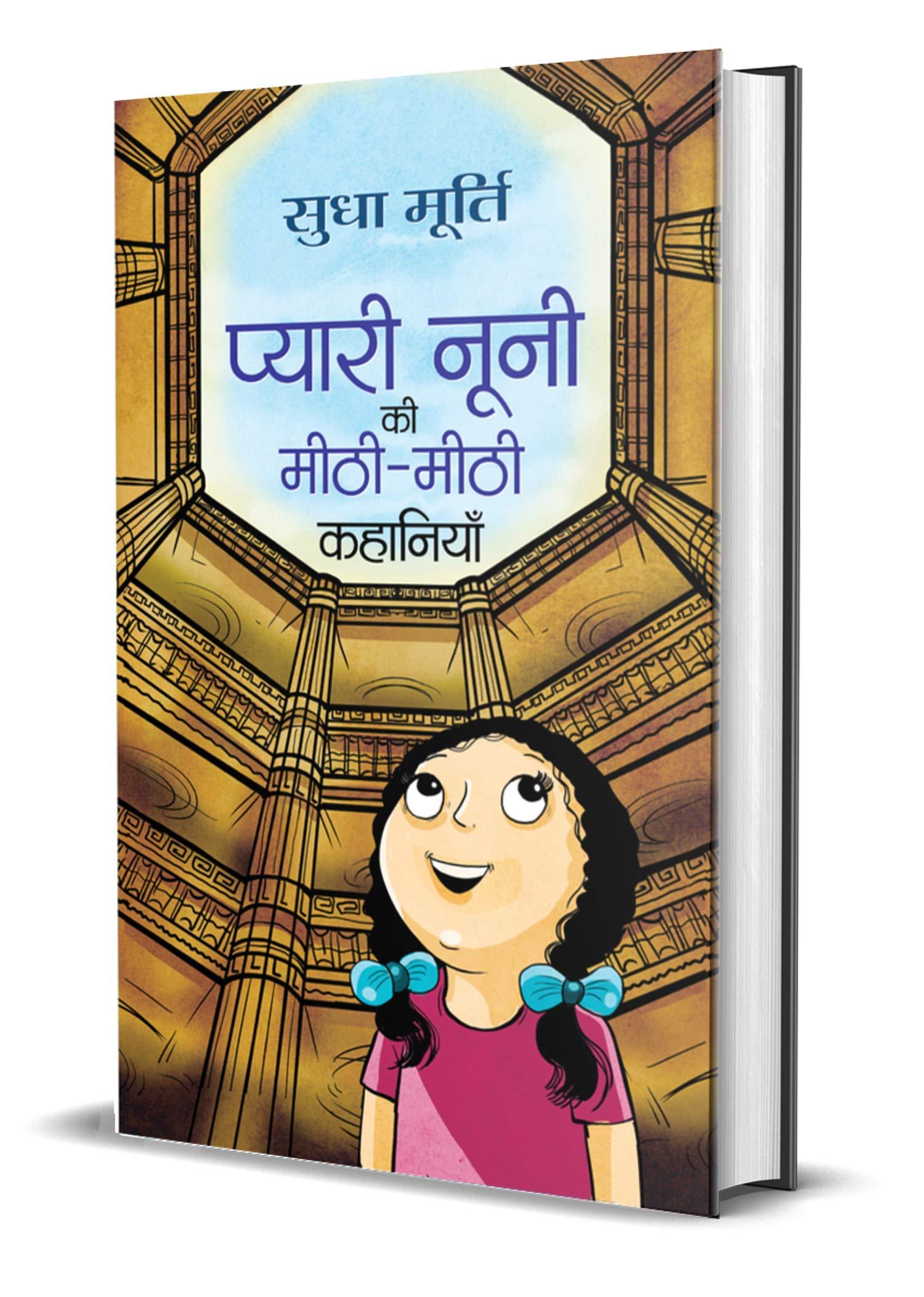 Pyari Nooni Ki Meethi-Meethi Kahaniyan (hindi)