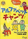 アルファベットチャンツ(CD付)