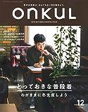 ONKUL オンクル vol. 12 (ニューズムック)