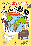 なぜか生きのこったへんな動物 おもしろ動物世界地図 (幻冬舎単行本)