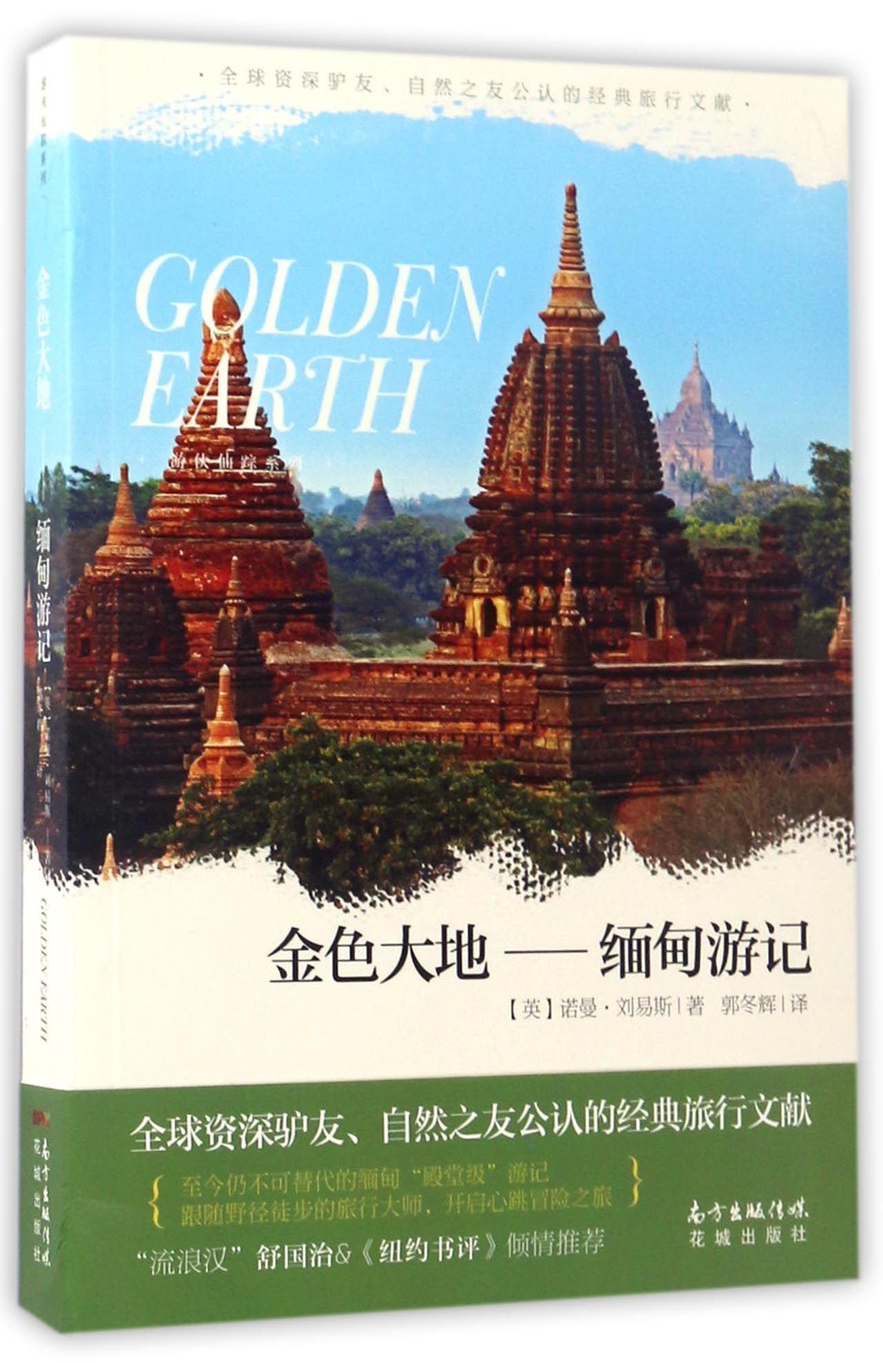 Golden Earth: Travels in Burma (History & Politics)