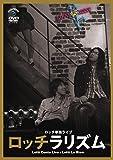 ロッチ 単独ライブ 「ロッチラリズム」 [DVD]