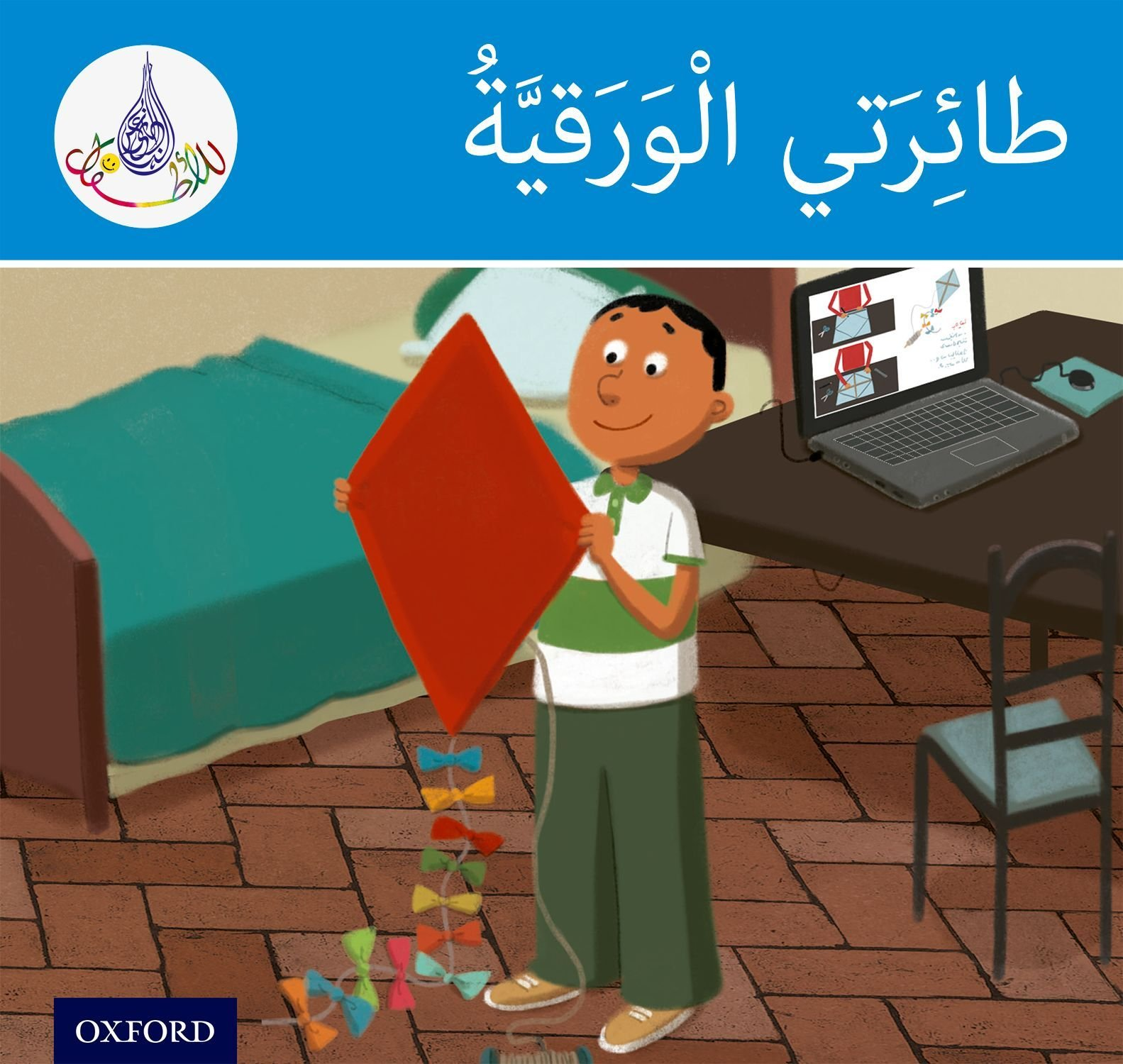 The Arabic Club Readers: Blue Band:: My Kite (Pack of 6) PDF