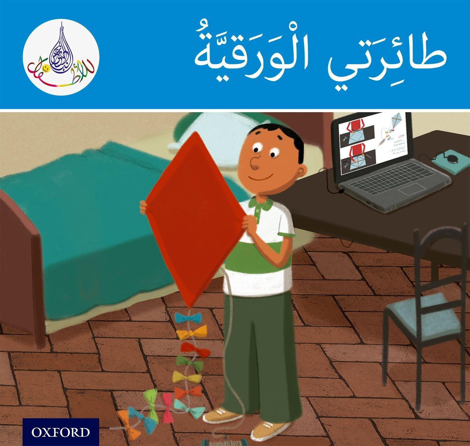 Download The Arabic Club Readers: Blue Band:: My Kite (Pack of 6) pdf epub
