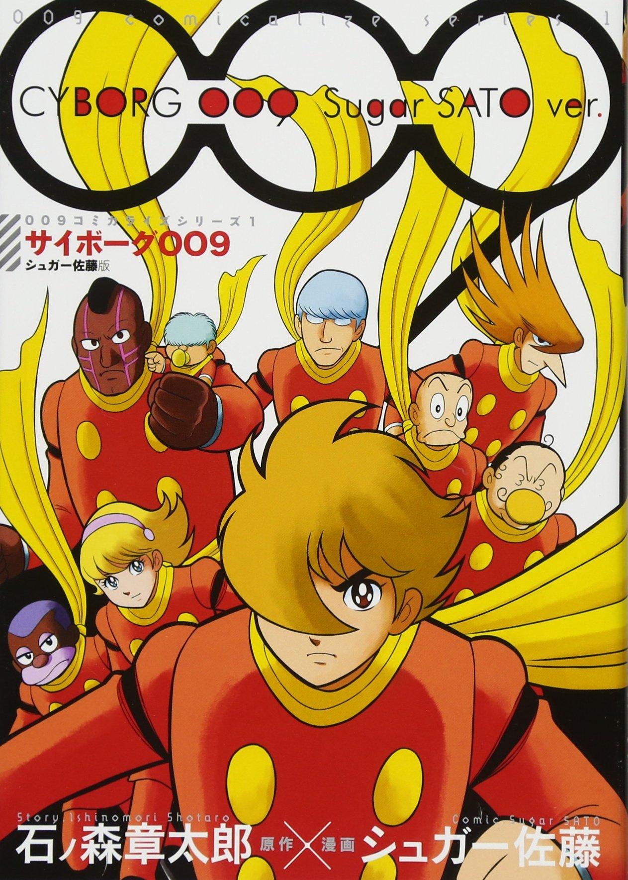 009コミカライズシリーズ1 サイボーグ009 シュガー佐藤版 (009 ...