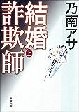 結婚詐欺師(上)(新潮文庫)