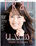 FRaU (フラウ) 2019年 12月号 [雑誌]