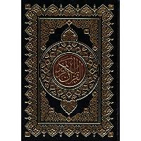Al Quran Al Qareem - Mushaf Uthmani Beirut Print (Cream Paper - Large size)