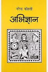 Abhigyan Paperback