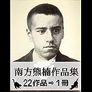 『南方熊楠作品集・22作品⇒1冊』【さし絵23枚】