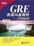 GRE阅读36套解析:文章结构分析 (新东方)