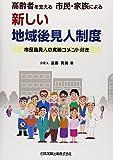 高齢者を支える 市民・家族による 新しい地域後見人制度